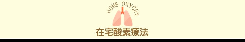 酸素 ボンベ 肺炎