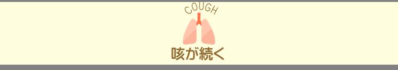 続く 空咳